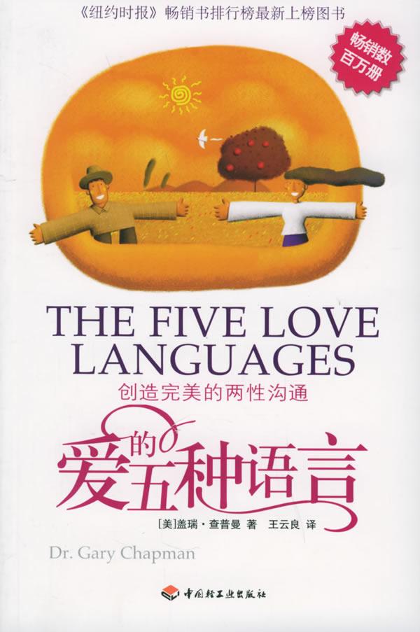 爱的五种语言-免费小说下载
