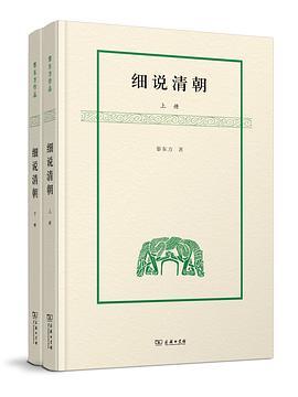 细说清朝-免费小说下载