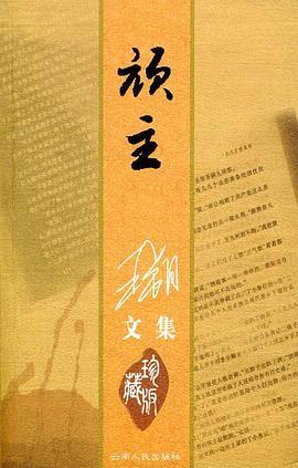 顽主-免费小说下载