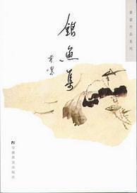 银鱼集-免费小说下载