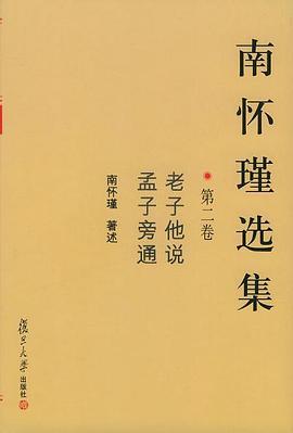 南怀瑾选集(第二卷)-免费小说下载
