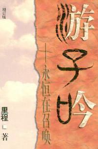 游子吟-免费小说下载