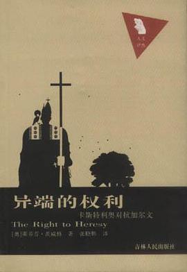 异端的权利-免费小说下载