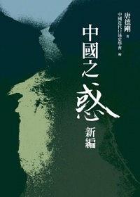 中國之惑新編-免费小说下载