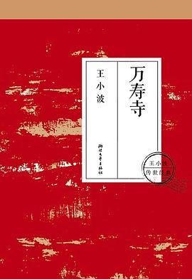 万寿寺-免费小说下载