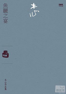 魚麗之宴-免费小说下载