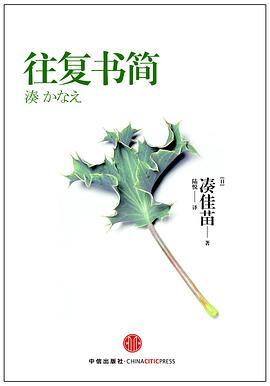 往复书简-免费小说下载