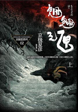 魍魉之匣(上)-免费小说下载