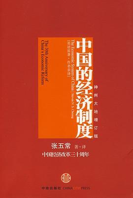 中国的经济制度-免费小说下载