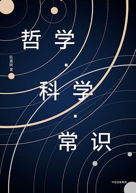 哲学·科学·常识-免费小说下载