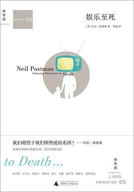 娱乐至死-免费小说下载