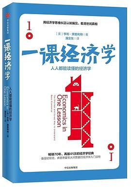 一课经济学-免费小说下载