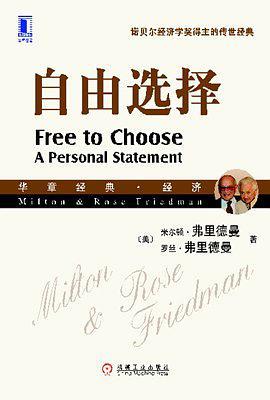 自由选择-免费小说下载