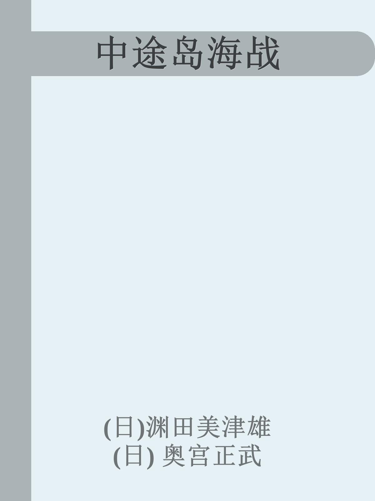 中途岛海战-免费小说下载