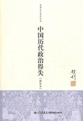 中国历代政治得失-免费小说下载