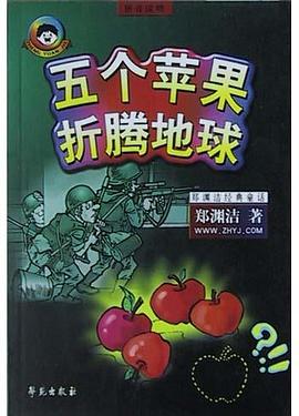 五个苹果折腾地球-免费小说下载