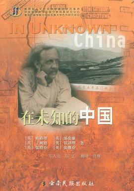 在未知的中国-免费小说下载