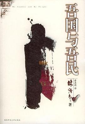 吾国与吾民-免费小说下载