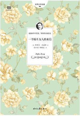 一个陌生女人的来信-免费小说下载