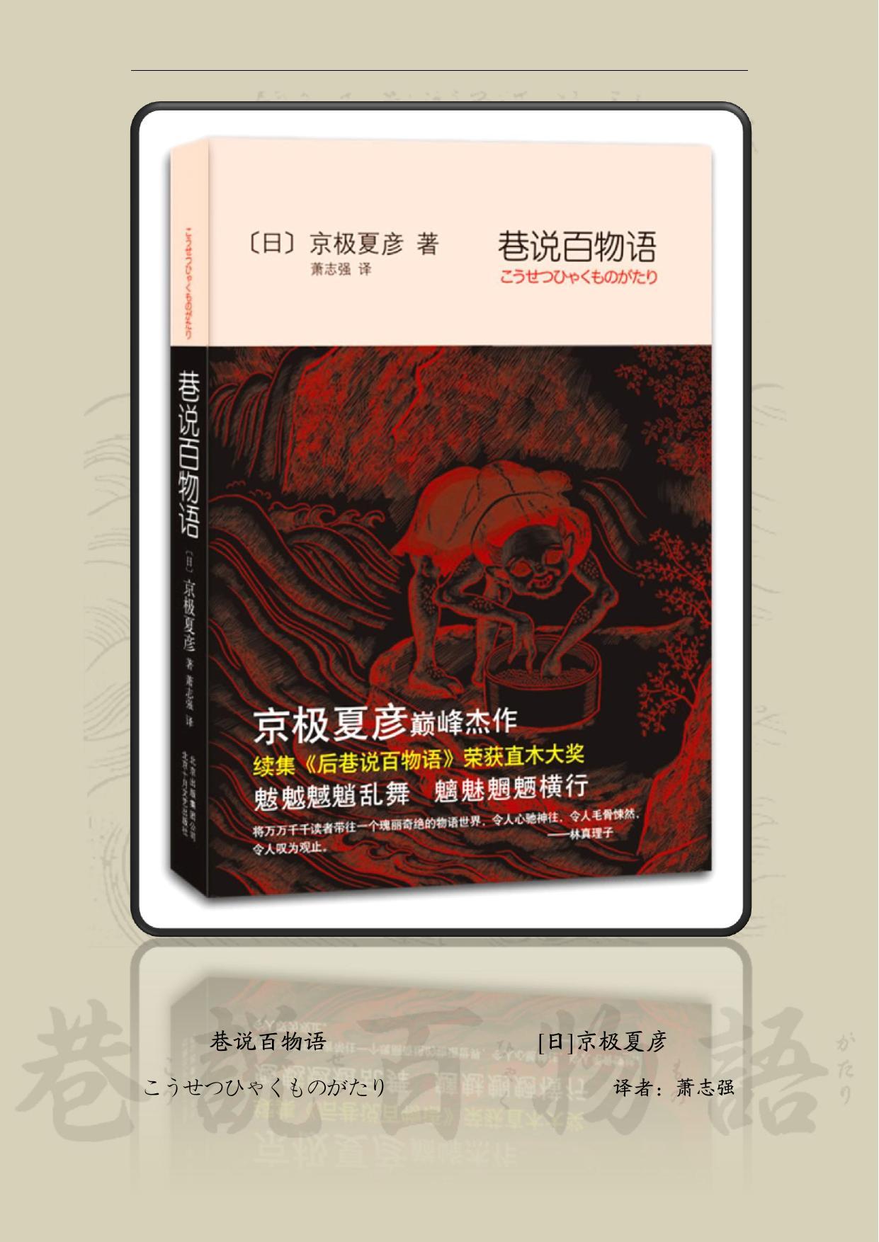 巷说百物语-免费小说下载