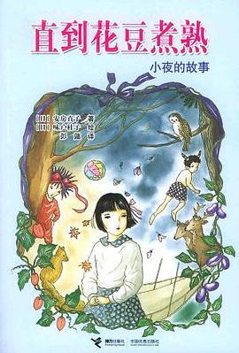 直到花豆煮熟 - 小夜的故事-免费小说下载