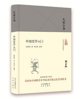 中国史学入门-免费小说下载