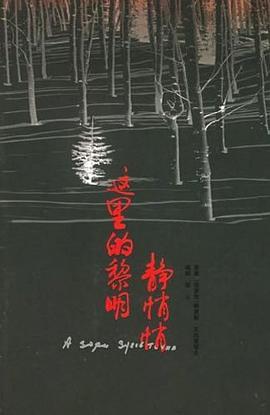 这里的黎明静悄悄-免费小说下载