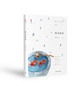 雨天的书-免费小说下载