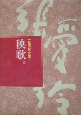 张爱玲全集 (全16册)-免费小说下载