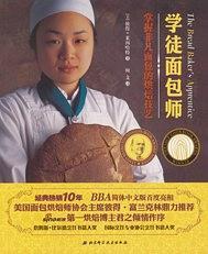 学徒面包师-免费小说下载