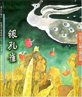 银孔雀-免费小说下载