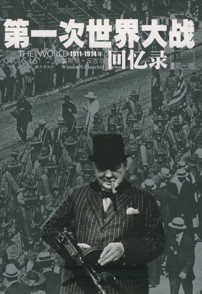 第一次世界大战回忆录-免费小说下载