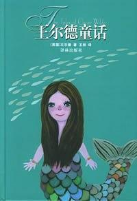 王尔德童话-免费小说下载