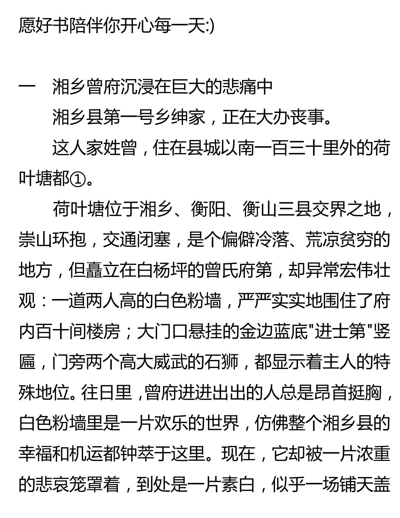 曾国藩(上中下)-免费小说下载