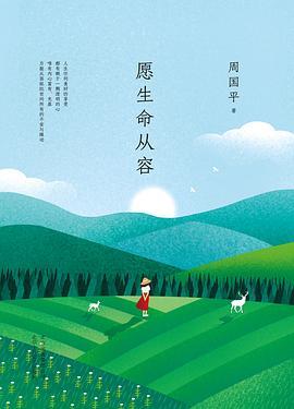 周国平:愿生命从容-免费小说下载