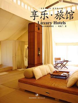 享乐旅馆-免费小说下载
