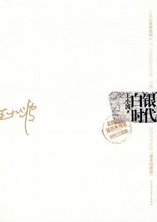 白银时代-免费小说下载