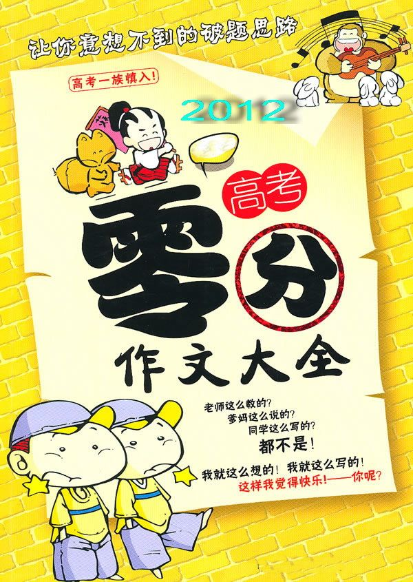 2012全国高考零分作文大全(最新-免费小说下载