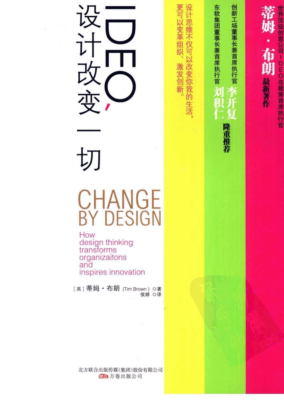 IDEO,设计改变一切-免费小说下载