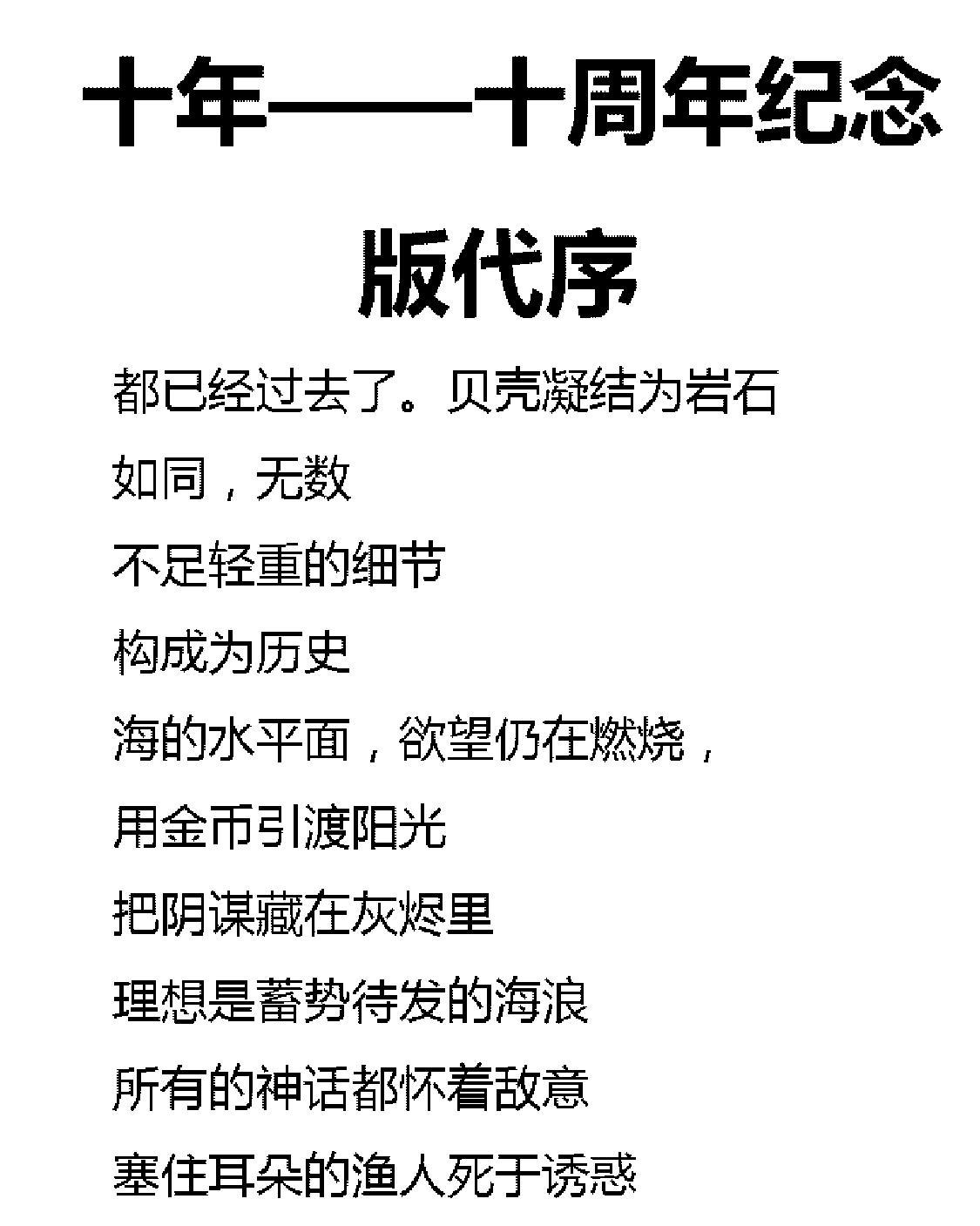 大败局-免费小说下载