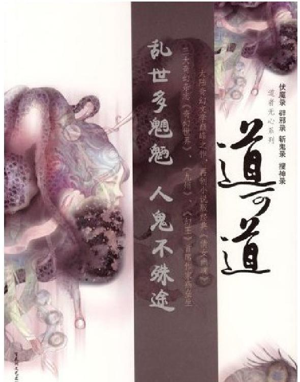 道可道-免费小说下载