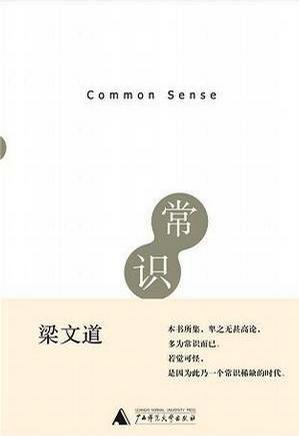 常识-免费小说下载