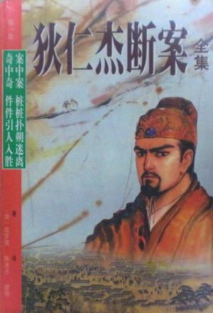 狄仁杰断案传奇-免费小说下载