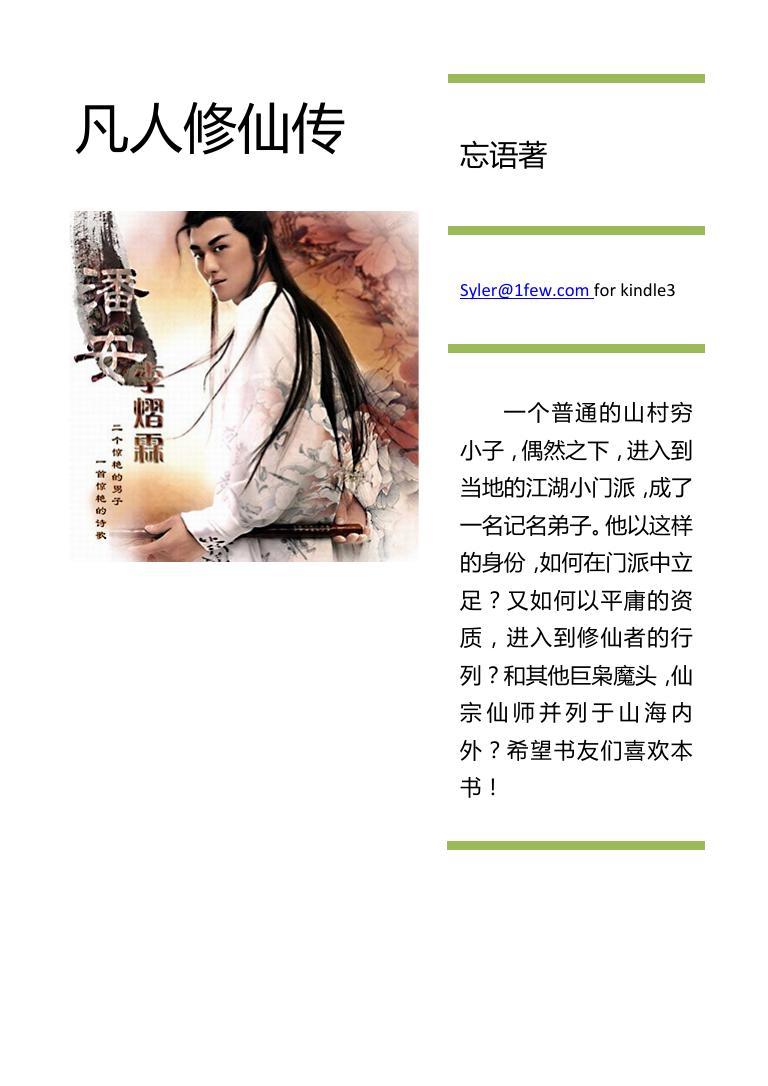 凡人修仙传-免费小说下载