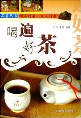 喝遍好茶-免费小说下载