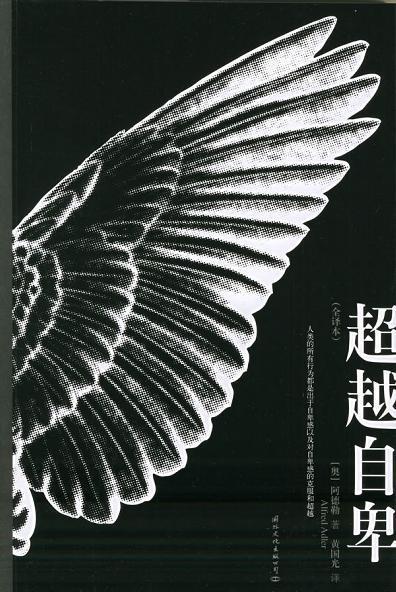 超越自卑-免费小说下载