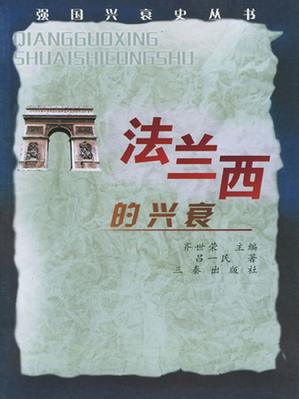 法兰西的兴衰-免费小说下载