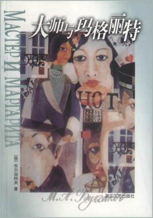 大师与玛格丽特-免费小说下载