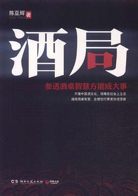 酒局-免费小说下载