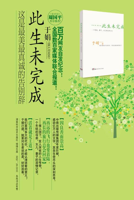 复旦大学 于娟《此生未完成》-免费小说下载